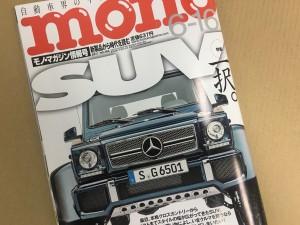 monoマガジンに「クラフトグリル」が紹介されました!